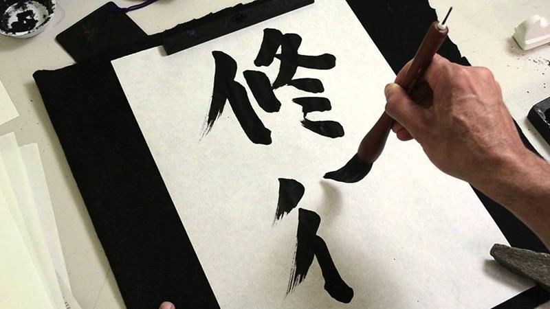 shodo-a-escrita-zen-budismo-japao-meditacao-arte-disciplina-concentracao-nosso-blog-imagem.jpg