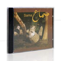 SAMA - THE NATURE OF THE SOUL (IMPORTADO)|BAHRAM & BASHIR  -  NAZCA MUSIC